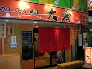 Dscn5234_640_okura