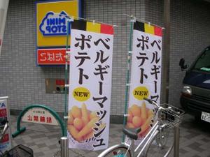 Dscn6237_potato