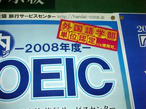 Dscn6242_toeic