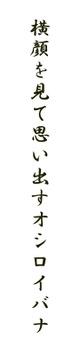 Yokogao_3