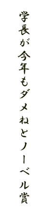 Gakutyo_2