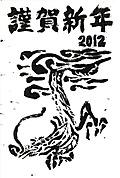 2012nenga_2