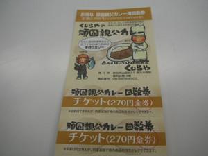 Dscn906202kujira