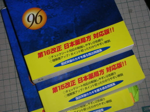 Dscn942002mondaisyu_2