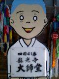 四国お遍路クエスト:No41