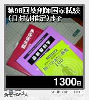 20090816_98th_2