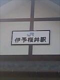 四国お遍路クエスト:Day31伊予桜井駅から