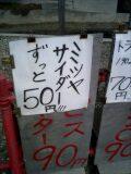 四国お遍路クエスト:思わず