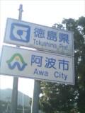 四国お遍路クエスト:徳島県に
