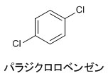 Paradichlorobenzene