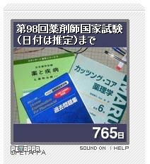 Kokushi795